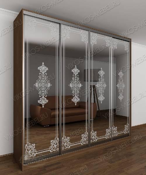 4-створчатый шкаф с раздвижными дверями в спальню цвета шимо темный